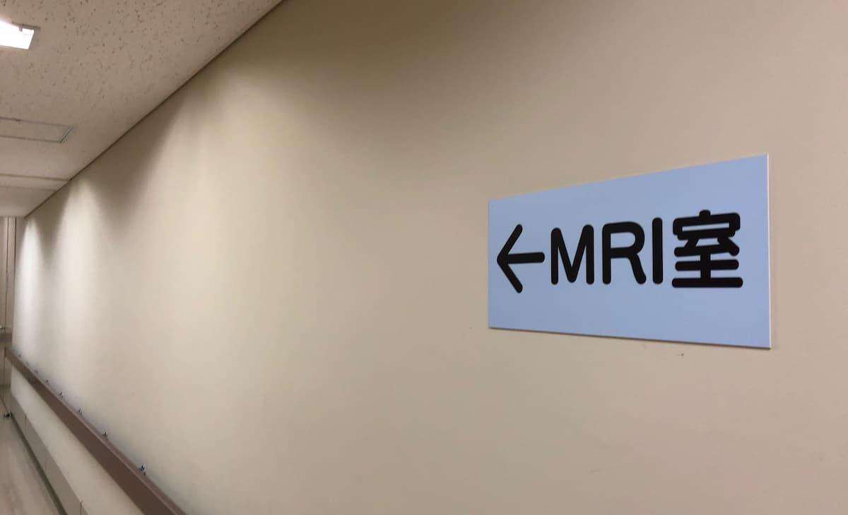 MRI写真撮影
